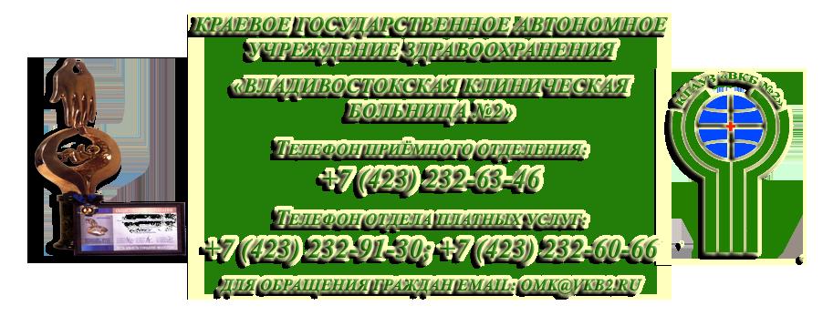 """КГАУЗ """"Владивостокская клиническая больница №2"""""""